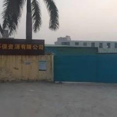惠州市永利家环保资源有限公司