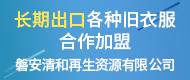 广州工厂按照用户要求配比出口旧衣服