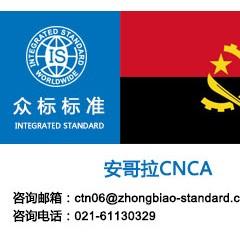 安哥拉CNCA,安哥拉cnca申请