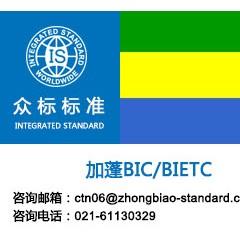加蓬BIETC-加蓬BIC跟踪单