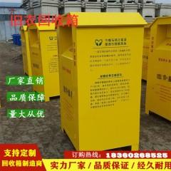 爱心捐赠箱旧衣物旧衣回收箱社区小区广告公益旧衣服回收箱的厂家