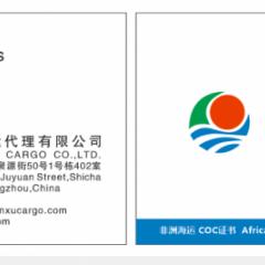 广州万旭国际货运代理有限公司