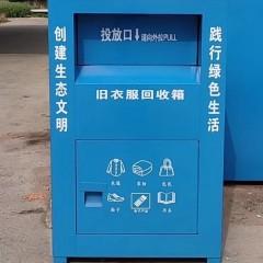 旧衣回收箱生产厂家,价格实惠,品质保证