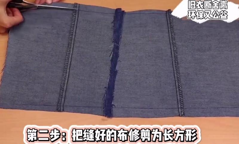 牛仔裤改包第二步