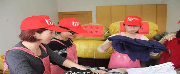 旧衣服公益捐赠组织