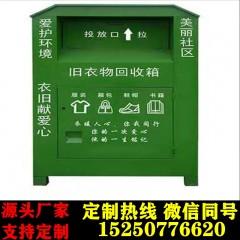 旧衣回收箱生产厂家,欢迎批发,量大优惠