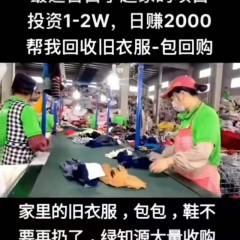 常年收购旧衣服创业加盟二手衣服环保行业免费上门统货收购